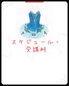 スケジュール・受講料