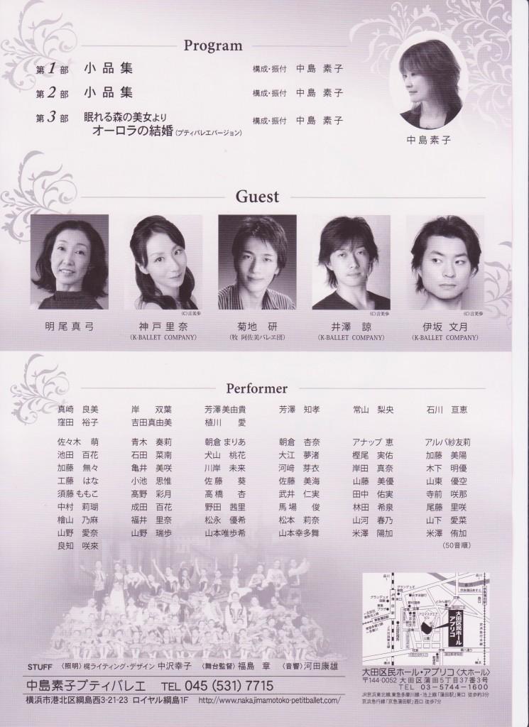 第4回発表会チラシ(裏)