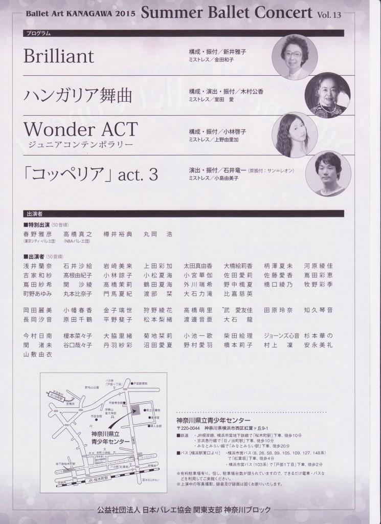 summer ballet concert2015(裏)