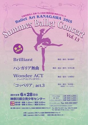 summer ballet concert20151(1)